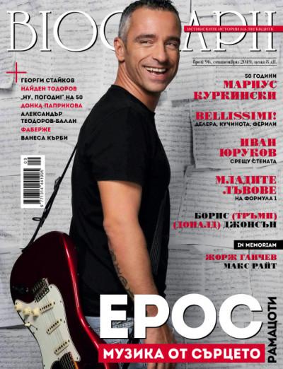 списание Biograph, брой №96