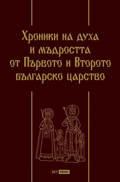 Хроники на духа и мъдростта от Първото и Второто българско царство – луксозно издание