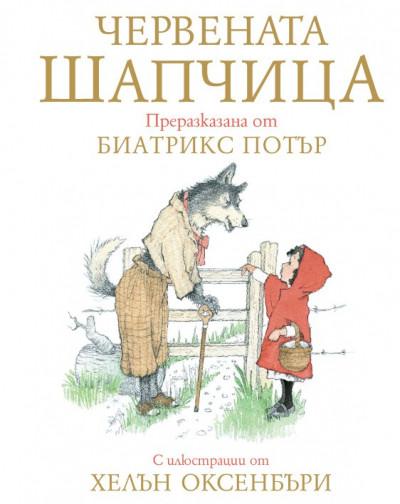 Червената шапчица. Преразказана от Биатрикс Потър