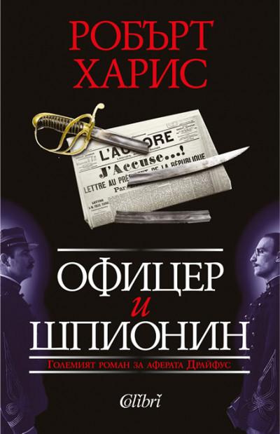 Офицер и шпионин