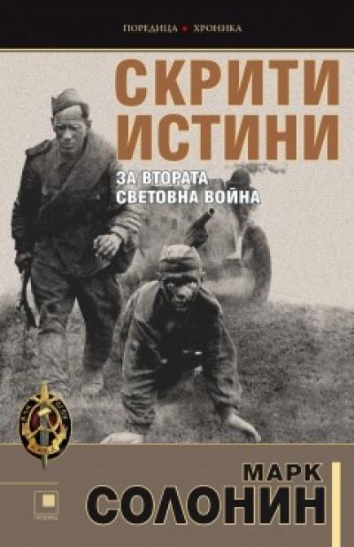 Скрити истини за Втората световна война