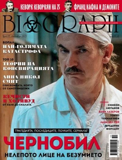 списание Biograph, брой №97