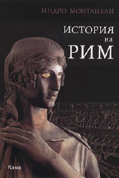 История на Рим