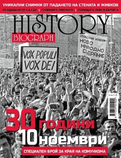 списание Biograph, специален брой