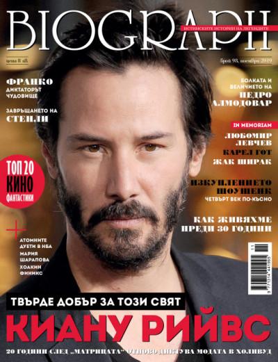 списание Biograph, брой №98