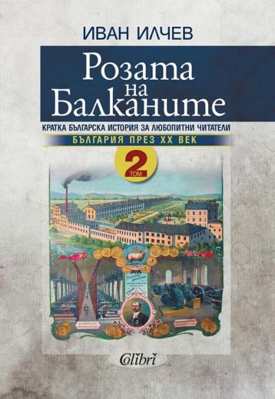 Розата на Балканите. Том 2 – България през XX век