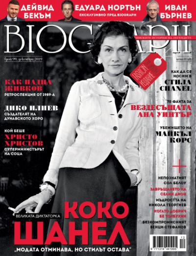 списание Biograph, брой №99