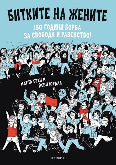 Битките на жените. 150 години борба за свобода и равенство