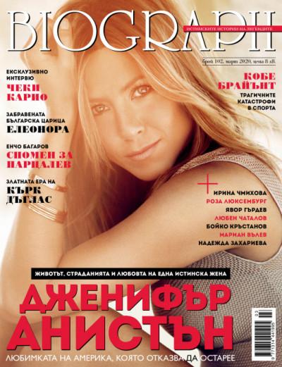 списание Biograph, брой №102