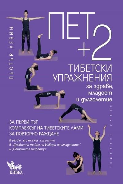 Пет + 2 тибетски упражнения