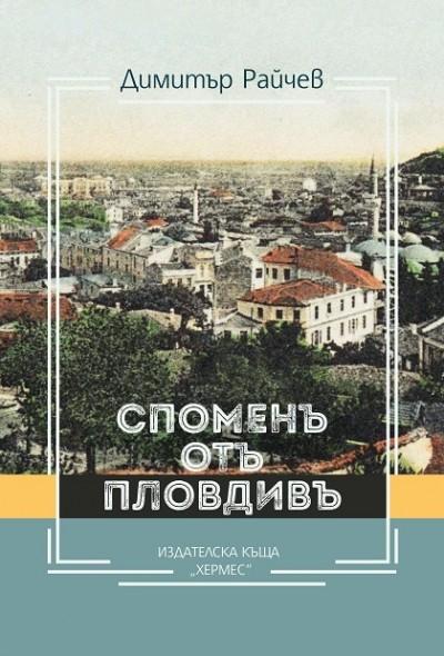Споменъ отъ Пловдивъ