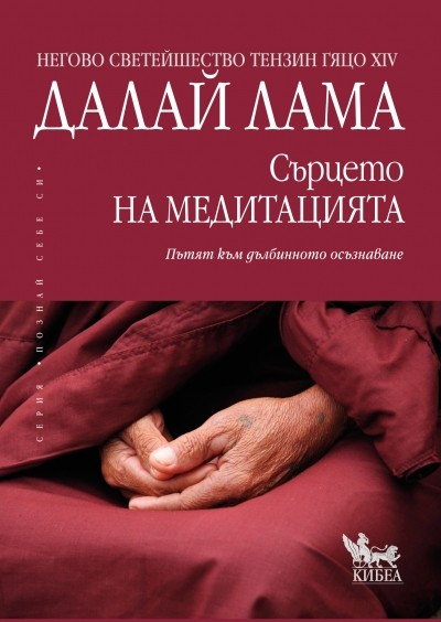 Сърцето на медитацията